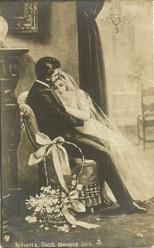 Почтовая карточка до 1917г. - После венчания