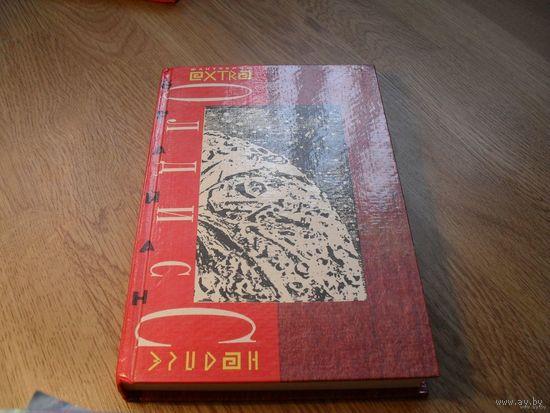 Брайн Олдисс. Избранные произведения в 2 томах. Том 2. Малайсийский гобелен.