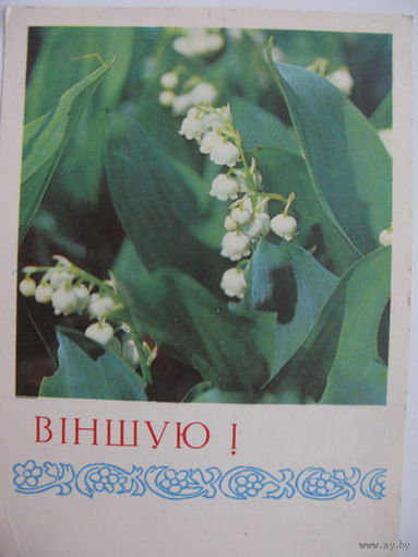 Поздравление  1972г. Беларусь