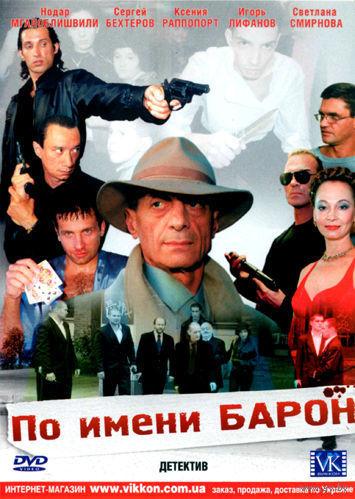 По имени Барон (реж. Дмитрий Светозаров, 2002) Все 12 серий. Скриншоты внутри