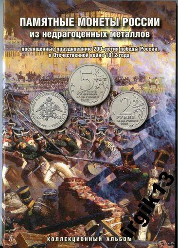 Набор 200-летия победы в войне 1812 в альбоме