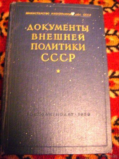 """""""Документы внешней политики СССР"""" Москва 1950 г."""