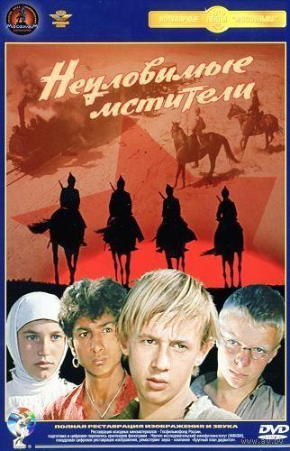 Неуловимые мстители (1966). Новые приключения неуловимых (1968). Корона Российской Империи, или Снова неуловимые (1971). Полная реставрация