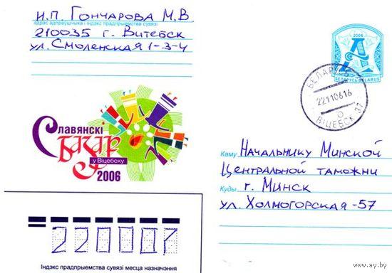 "2006. Конверт, прошедший почту ""Славянскi базар у Вiцебску 2006"""