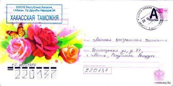 """Россия 2011. Конверт, прошедший почту """"Розы"""""""