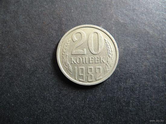 20 копеек 1982 СССР (256)