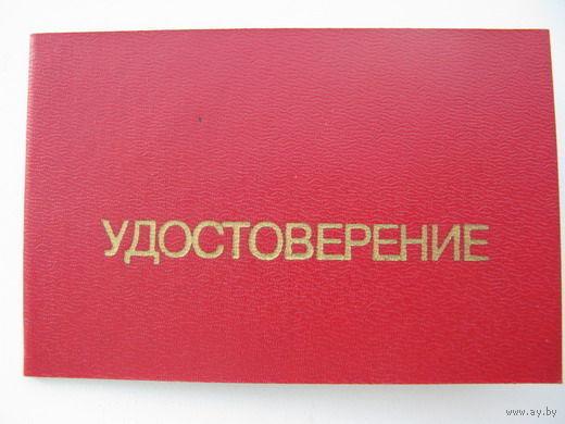 Удостоверение  1996г. :50 лет РКК Энергия: