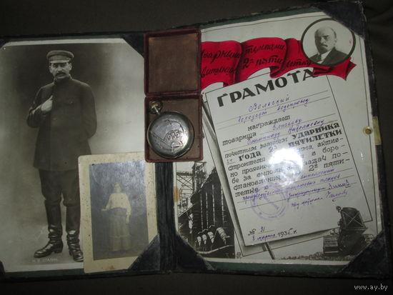 Часы карманные наградные Павел Буре Ударнику 2-й Пятилетки 1935 г с Грамотой.