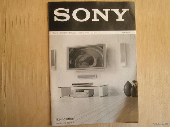 Каталог Sony 2006-2007
