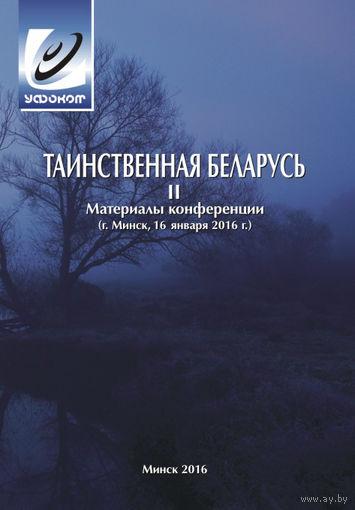 Таинственная Беларусь II