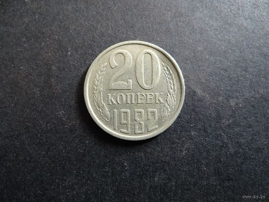 20 копеек 1982 СССР (259)