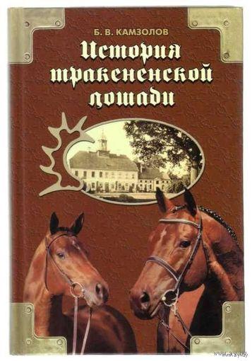 Камзолов Б. История тракененской лошади. 2010г.