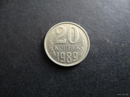 20 копеек 1989 СССР (281)
