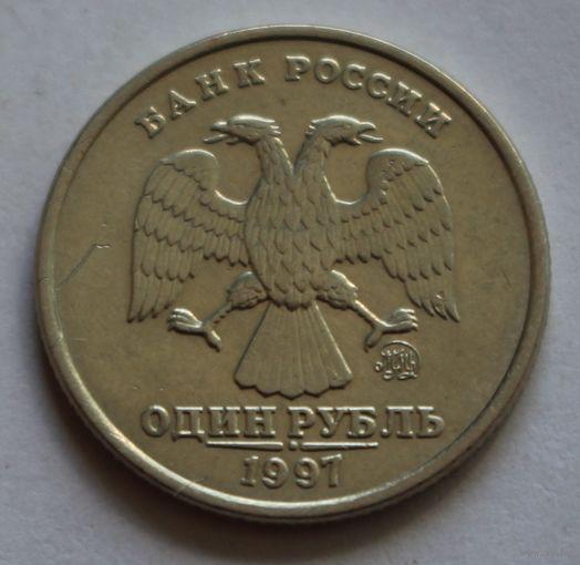 1 рубль 1997 г. ММД