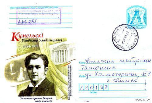 "2009. Конверт, прошедший почту ""Кумельскi Уладзiмiр Уладзiмiравiч. 1884-1939"""