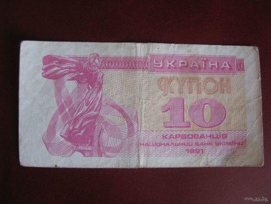 10 купон 1991, Украина