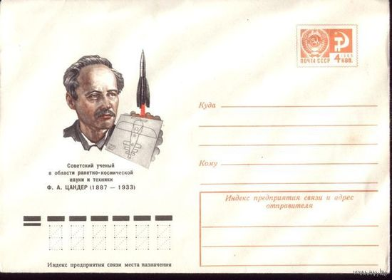 1977 год ХМК Ф.Цандер No1