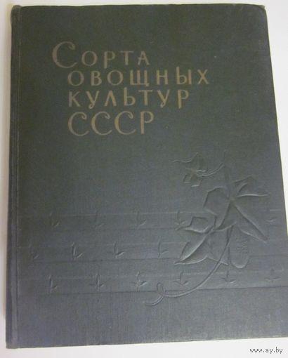 Сорта овощных культур СССР. Издание 1960 года