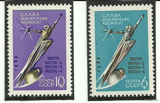 К звездам. Серия 2 марки негаш. 1962 космос СССР