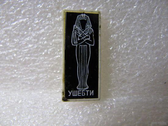 Значок. Ушебти (керамическая вставка)