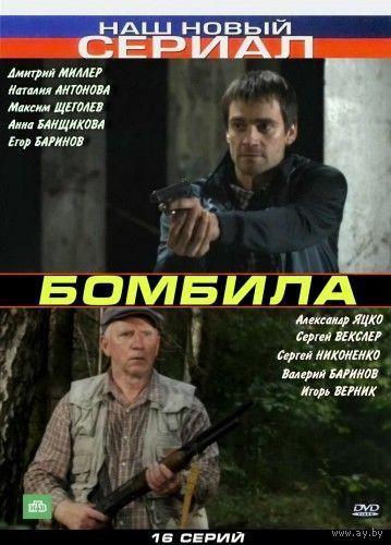 Бомбила (2011) Все 16 серий. Скриншоты внутри