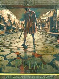 Рим. Сезон 1-2. Коллекционное издание (4 DVD)