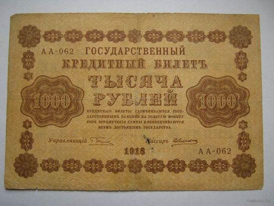 1000 рублей 1918 г./ АА-062 /