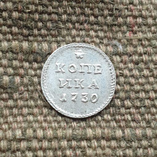 Копейка 1730 год. Серебро.