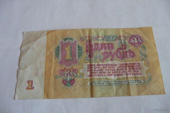 1 рубль СССР (1961 г.) ЬЛ 2384905