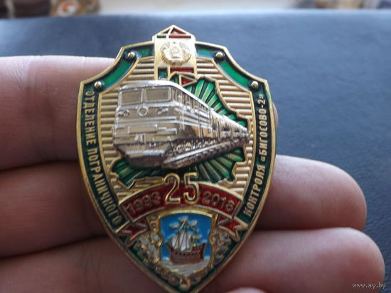 Знак 25 лет отделения пограничного контроля Бигосово-2,много лотов в продаже!!!