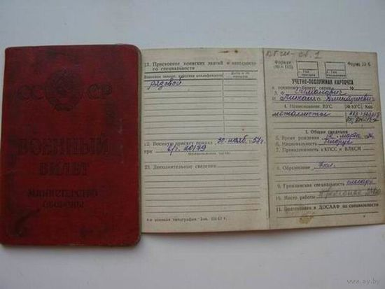 Военный билет  1964