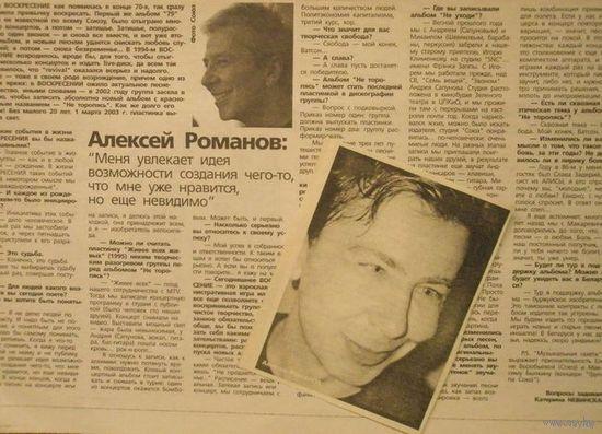 """Алексей Романов (""""группа Воскресенье"""")"""