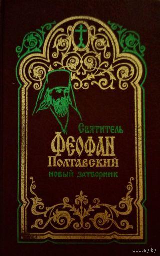 Святитель Феофан Полтавский. Новый затворник. Творения