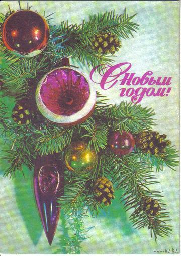 СССР С Новым годом! 1976  маркированная