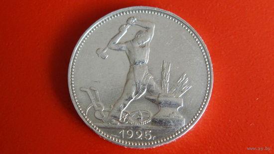 50 Копеек -1925-П.Л - СССР -*серебро