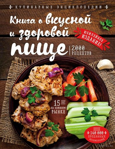 Книга о вкусной и здоровой пище. Юбилейное издание! Могильный Н.