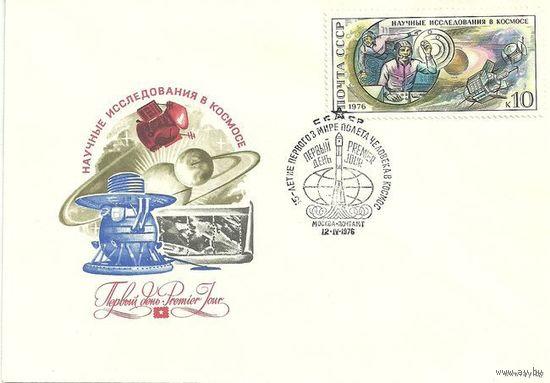 """3 конверта первого дня (серия) """"15 летие первого в мире полета человека в космос"""". 1976г. Москва"""