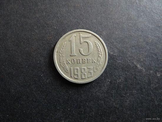15 копеек 1983 СССР (299)