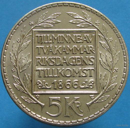 Швеция 5 крон 1966 СЕРЕБРО 100 лет конституционной реформе KM#6 (2-196)
