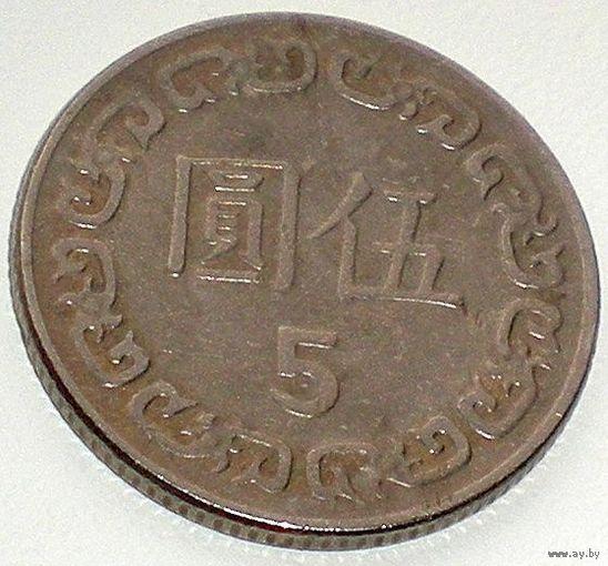 Тайвань, 5 юаней (Годы чеканки: 1981-84,88,89)