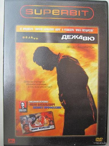 Дежа Вю (Deja Vu) DVD-5 литьё  Superbit дубляж +стёбный перевод (Божья Искра (Карповский))