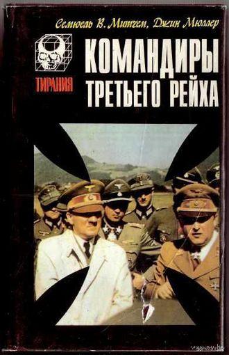 Митчем В. Семюель, Мюллер Д. Командиры третьего рейха. 1995г.
