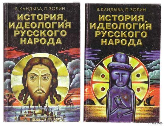 Кандыба В., Золин П.  История и идеология Русского Народа /В 2 томах/ 1997г.