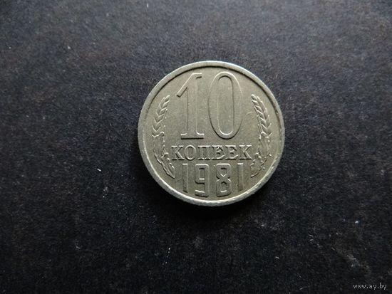 10 копеек 1981 СССР (342)