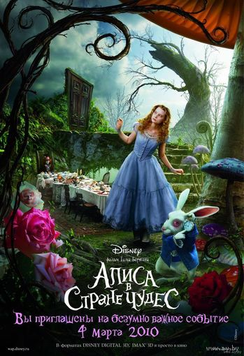 Алиса в стране чудес (фильм Тима Бертона, 2010)