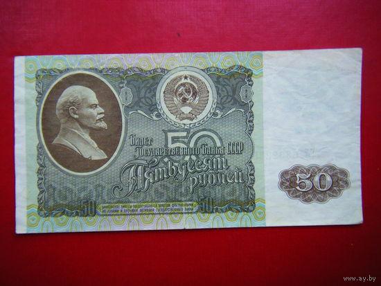 50 рублей 1992 г. ГЛ