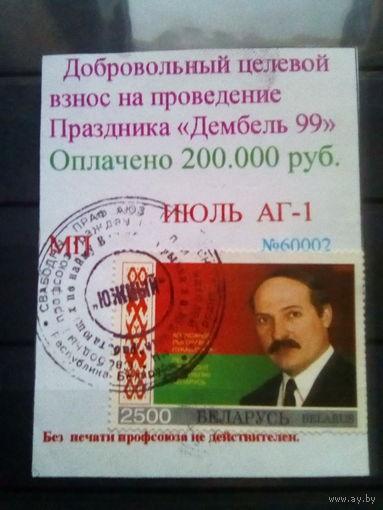 Беларусь 1999 марка 1996 года