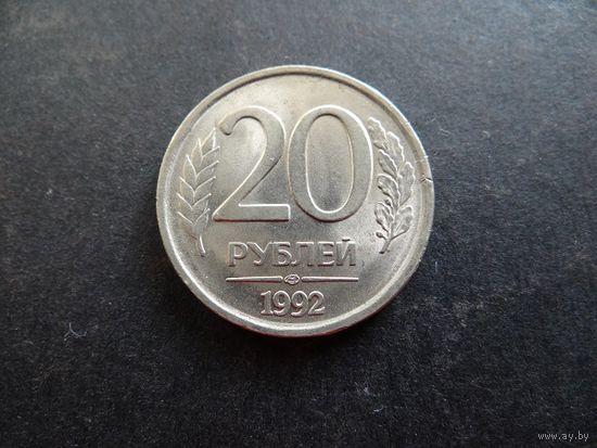 20 РУБЛЕЙ 1992 СПМД РОССИЯ (П022)
