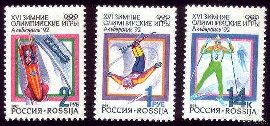 3 марки 1992 год Россия Зимняя Олимпиада