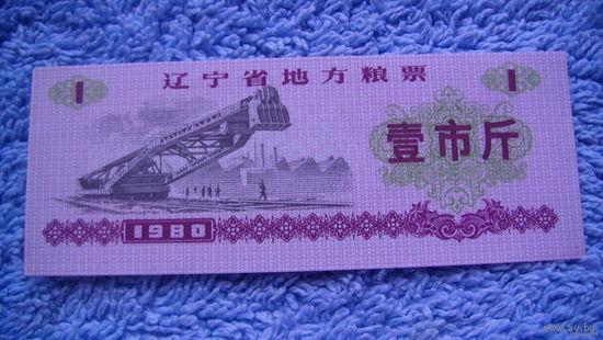 Китай рисовые деньги 1 ед. прод. 1980г. состояние распродажа